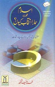 Islam He Intikhab Kyun by Muhammad Hanif Shahid
