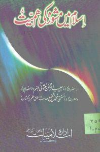 Islam Main Mashwara Ki Ahmiyat by Mufti Muhammad Shafi