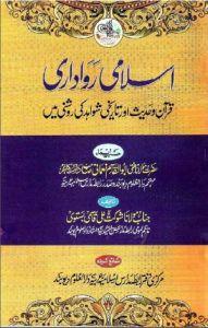 Islami Rawadari By Maulana Shoukat Ali Qasmi
