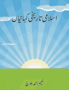 Islami Tareekhi Kahaniyan by Naeem Ahmed Baloch