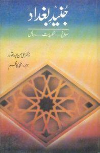 Junaid Bughdad r.a by Dr Ali Hassan Abdul Qadir
