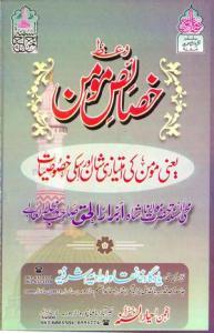 Khasais e Momin By Shah Abrarul Haq