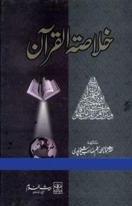 Khulasa Tul Quran By Maulana Aslam Sheikhupuri