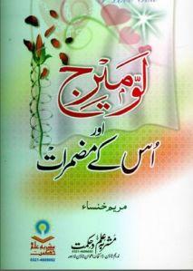 Love Marriage Aur Us Ke Muzmarat by Maryam Khansa