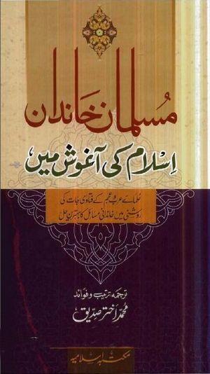 Ikhlaqiat | Free Islamic & Education Books | Page 7