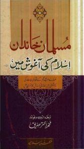 Musalman Khandan Islam Ki Aaghosh Main by Muhammad Akhtar Siddiq