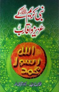 Nabi Kareem s.a.w Ke Aziz o Aqarab by Muhammad Ashraf Sharif