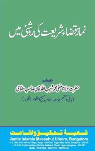 Namaz e Qaza Shareeat Ke Aainay Main by Mufti Mohammad Shoaib Ullah Miftahi