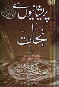 Preshaniyon Se Nijat by Muhammad Akhtar Siddiq