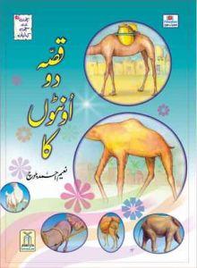 Qisaa Do Oonton Ka by Naeem Ahmed Baloch