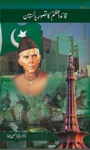 Quaid E Azam Ka Tasawar e Pakistan by Dr. Sarfraz Hussain Mirza