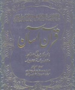 Quran Aasan Dr. Malik Ghulam Murtaza