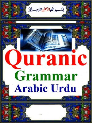 Quranic Grammar – Arabic Urdu | Free Islamic & Education Books
