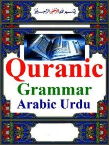 Quranic Grammar - Arabic Urdu