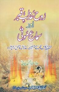 Rooh, Azab e Qabar aur Samah e Mota by Maulana Abdul Rehman Kailani
