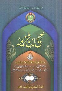 Saheeh Ibne Khuzaima by Imam Abu Bakar Muhammad Bin Ishaq Bin Khuzaima