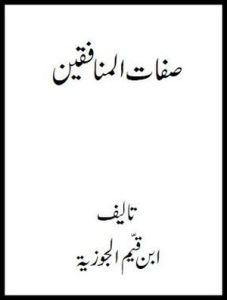 Sifaat ul Munafiqeen By Hafiz Ibn Qayyim Al-Jawziyya