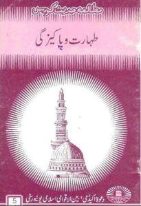 Taharat o Pakezgi