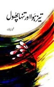 Tez Hawa Aur Tanha Phool by Munir Niazi