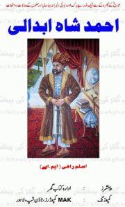 Ahmed Shah Abdali By Aslam Rahi M.A