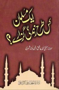 Aik Musalman Kis Tarah Zindagi Guzaray By Maulana Ashiq Ilahi Madni