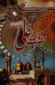 Ali R.A Tareekh Aur Siyasat Ki Roshni Main by Dr. Taha Hussain