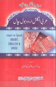 Arbi - English - Urdu Bol Chal By Badar uz Zaman Qasmi Karanvi