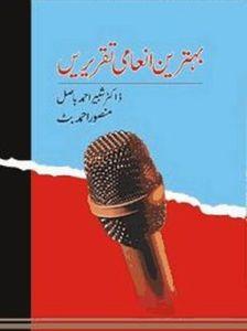 Behtareen Inami Taqreerain by Dr. Shabir Ahmed Basil
