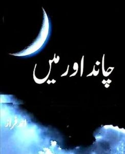 Chand Aur Main by Ahmed Faraz