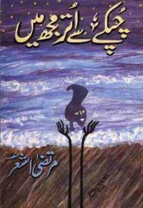 Chupkay Se Utar Mujh Main by Murtaza Ashar