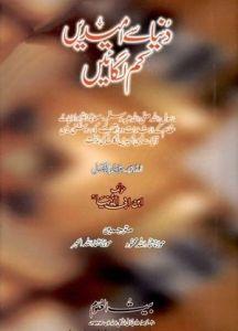 Dunya Se Umeedain Kam Lagain By Allama Ibne Abid-Dunya