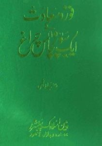 Fouz o Saadat Ke 150 Charagh by Talib Al Hashmi
