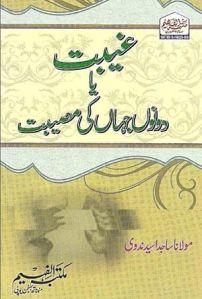 Gheebat Ya Dono Jahan Ki Museebat By Maulana Sajid Usaid Nadvi