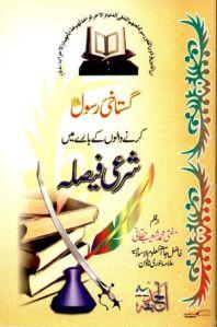 Gustakhi e Rasool (s.a.w) Ke Baray Main Shari Faisla by Mufti Muhammad Shoaib Haqqani