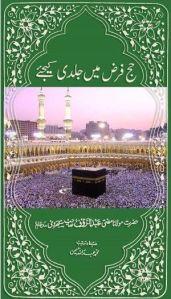 Hajj e Farz Main Jaldi Kijiye By Maulana Abdur Rauf Sakharvi
