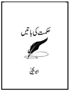 Hikmat Ki Batain by Abu Yahya