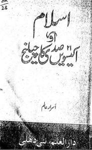 Islam Aur 21veen Sadi Ka Challange by Asrar Alam
