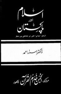 Islam Aur Pakistan By Dr. Israr Ahmed