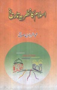 Islam Ka Nazriya e Tareekh by Muhammad Mazhar ul Haq Siddiqui