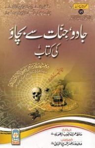 Jadoo Jinnat Se Bachao Ki Kitab by Hafiz Imran Ayub Lahori