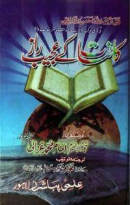Kainat Ke Aajeeb Raz by Imam Ghazali