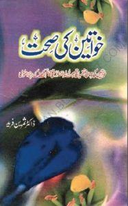Khawateen Ki Sehat by Dr. Samrin Farid