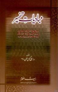 Mabadiat e Tafseer By Maulana Muhammad Kafeel Khan