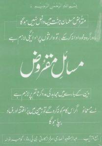 Masail e Maqrooz by Abdul Rasheed Ansari