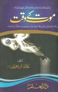 Maut Ke Waqt by Allama Ibne Jozi