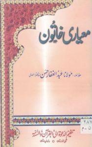 Mayari Khatoon by Maulana Abdul Ghaffar Hassan