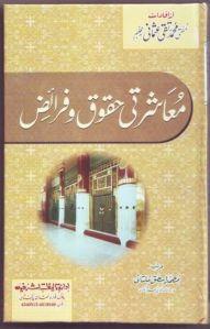 Muasharti Haqooq o Faraiz By Muhammad Ishaq Multani