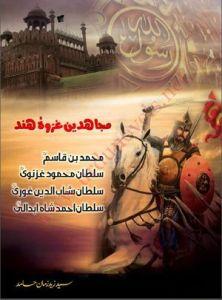 Mujahideen Ghazwa e Hind by Syed Zaid Zaman Hamid