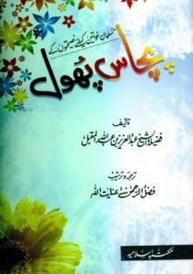 Musalman Khawateen Ke Liye Naseehaton Ke Pachas (50) Phool by Abdul Aziz bin Abdullah Al Muqbil