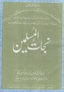 Nijat ul Muslimeen by Abdul Rasheed Ansari